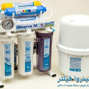 تصفیه آب خانگی هفت مرحله ای مینروا Minerva