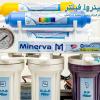 دستگاه تصفیه آب قلیایی کننده آب مینروا