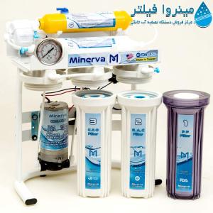 دستگاه تصفیه آب 6 مرحله ای مینروا Minerva