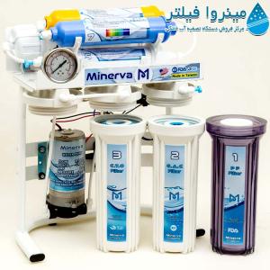 دستگاه تصفیه آب 7 مرحله ای مینروا Minerva